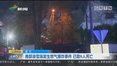 波兰:南部滑雪场发生燃气爆炸事件 已致6人死亡