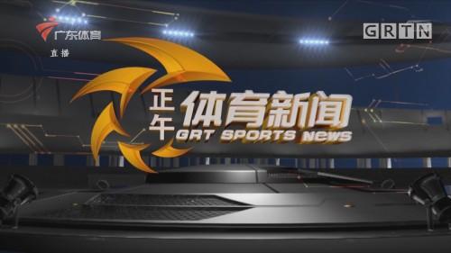 [HD][2019-12-14]正午体育新闻:险些葬送好局 深圳马可波罗击败天津
