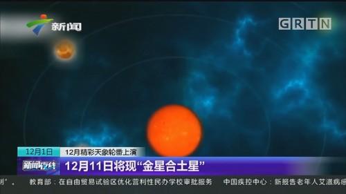 """12月精彩天象轮番上演 12月11日将现""""金星合土星"""""""