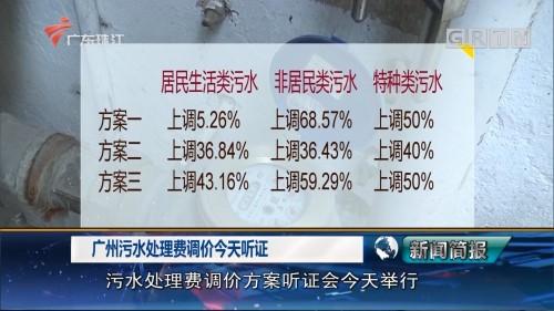 广州污水处理费调价今天听证