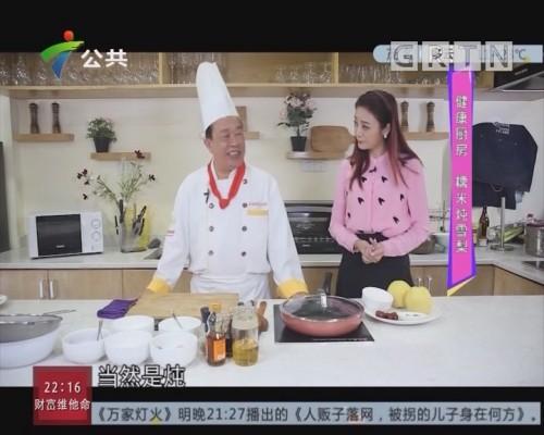 健康厨房:糯米炖香梨