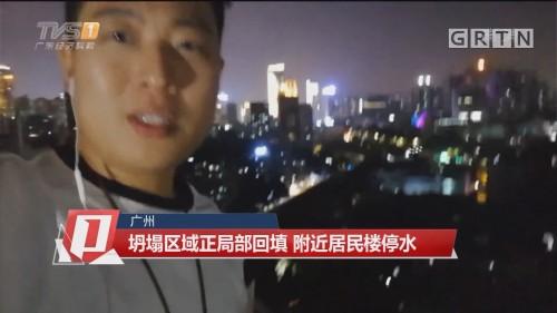 广州 坍塌区域正局部回填 附近居民楼停水
