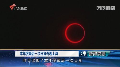 本年度最后一次日食奇观上演
