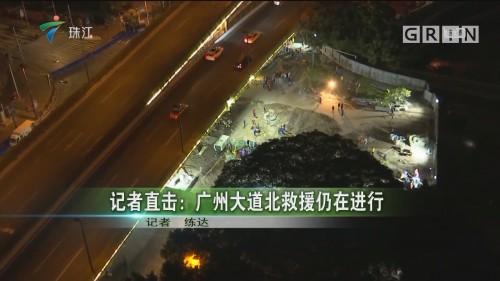 记者直击:广州大道北救援仍在进行