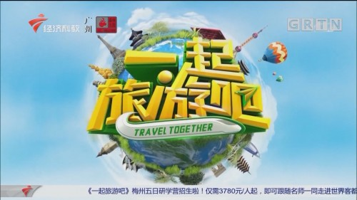 [HD][2019-12-15]一起旅游吧