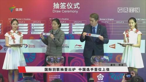 国际羽联抽签出炉 中国选手签位上佳