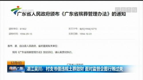 湛江吴川:村支书借违规土葬敛财 面对监督企图行贿过关