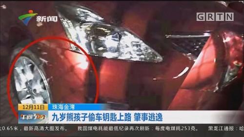 珠海金湾:九岁熊孩子偷车钥匙上路 肇事逃逸