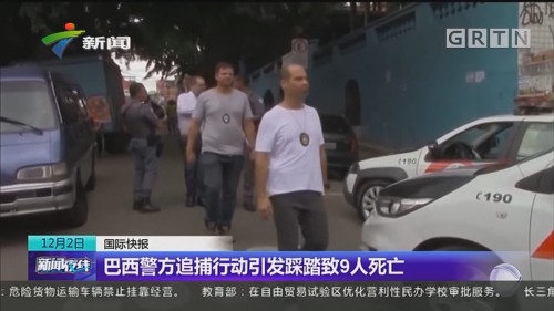 巴西警方追捕行动引发踩踏致9人死亡