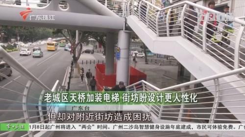 老城区天桥加装电梯 街坊盼设计更人性化