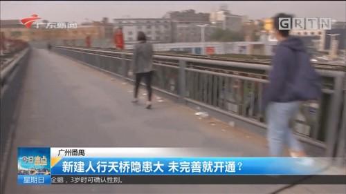 广州番禺 新建人行天桥隐患大 未完善就开通?
