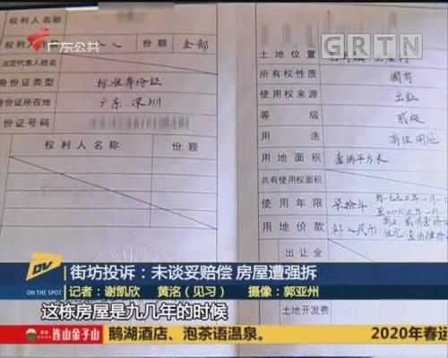 (DV现场)街坊投诉:未谈妥赔偿 房屋遭强拆