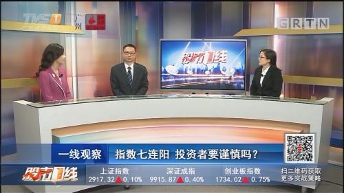 [HD][2019-12-10]股市一线:指数七连阳 投资者要谨慎吗?