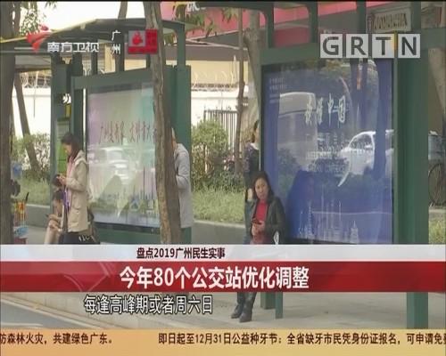 盘点2019广州民生实事:今年80个公交站优化调整