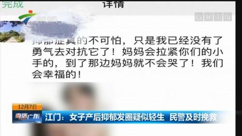 江门:女子产后抑郁发圈疑似轻生 民警及时挽救
