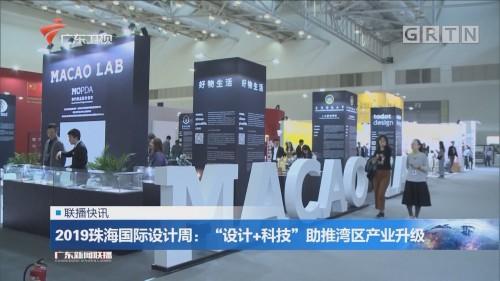 """2019珠海国际设计周:""""设计+科技""""助推湾区产业升级"""