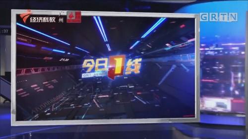[HD][2019-12-30]今日一线:东莞:男子爬上高压线塔 民警苦劝10小时
