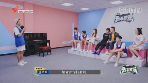 [HD][2019-12-21]青春歌谣