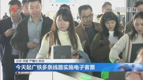 今天起广铁多条线路实施电子客票
