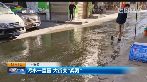 """广州白云 污水一直冒 大街变""""粪河"""""""