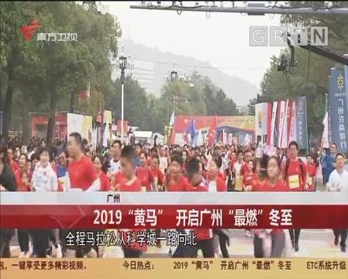 """广州 2019""""黄马"""" 开启广州""""最燃""""冬至"""