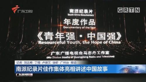 南派纪录片佳作集体亮相讲述中国故事