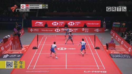 世界羽联世界巡回赛总决赛 中国组合锁定混双冠军