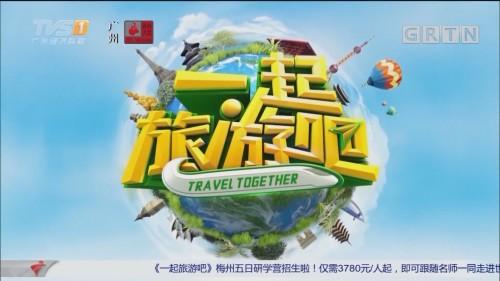 [HD][2019-12-07]一起旅游吧