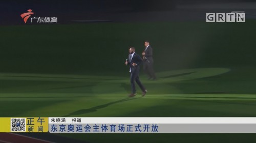 东京奥运会主体育场正式开放