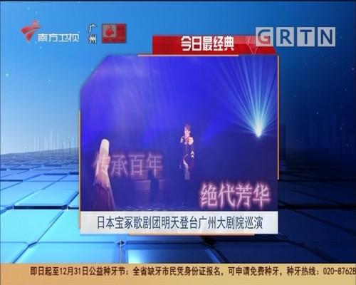 今日最经典:日本宝冢歌剧团明天登台广州大剧院巡演