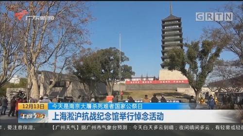 今天是南京大屠杀死难者国家公祭日:上海淞沪抗战纪念馆举行悼念活动
