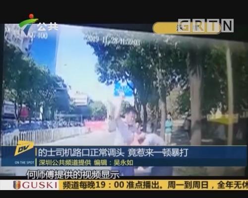 (DV现场)的士司机路口正常调头 竟惹来一顿暴打