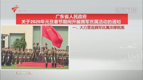 广东省人民政府关于2020年元旦春节期间开展拥军优属活动的通知