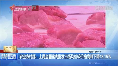 农业农村部:上周全国猪肉批发市场均价较价格高峰下降18.15%