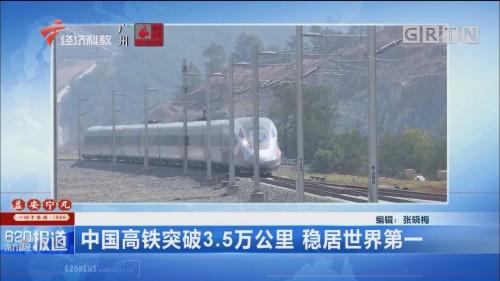 中国高铁突破3.5万公里 稳居世界第一