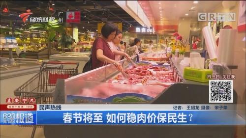 春节将至 如何稳肉价保民生?
