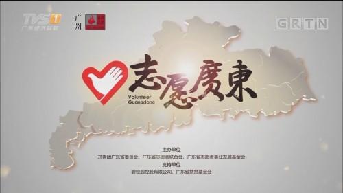 [HD][2019-12-06]志愿广东