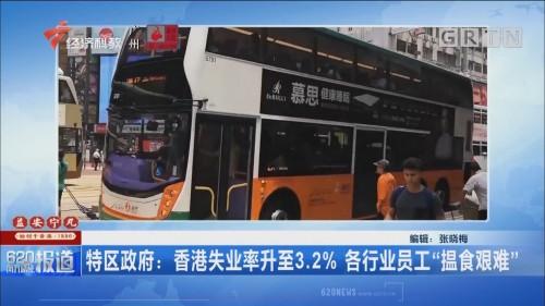 """特区政府:香港失业率升至3.2% 各行业员工""""揾食艰难"""""""