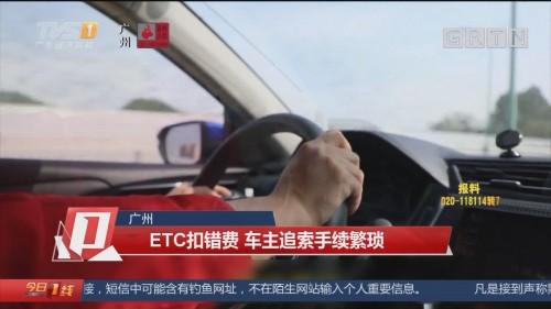 广州 ETC扣错费 车主追索手续繁琐
