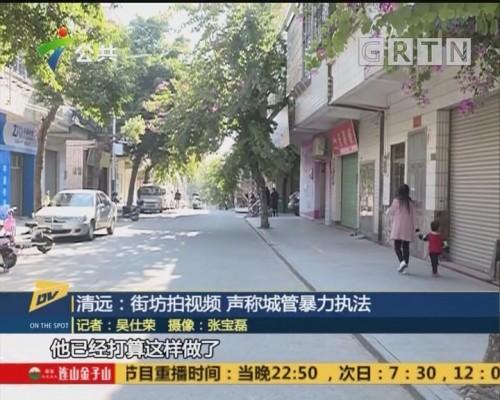(DV现场)清远:街坊拍视频 声称城管暴力执法