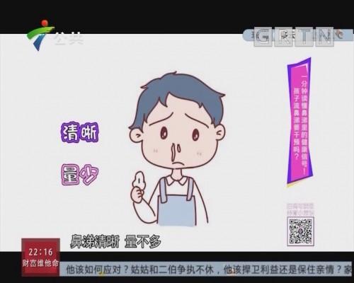 唔系小儿科:孩子流鼻涕要干预吗?一分钟读懂鼻涕里的健康信号!