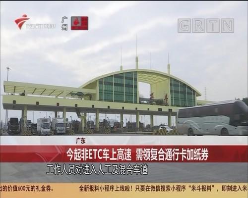 广东 今起非ETC车上高速 需领复合通行卡加纸券