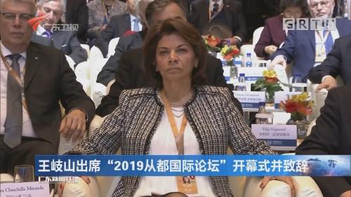 """王岐山出席""""2019从都国际论坛""""开幕式并致辞"""