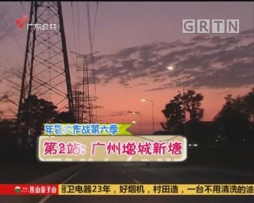 (DV现场)年货大作战第六季 第2站:广州增城新塘