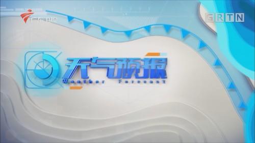[HD][2019-12-20]广东天气预报