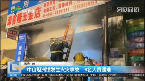 (聚焦119)中山坦洲镇发生火灾事故 6名人员遇难
