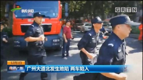 广州大道北发生地陷 两车陷入