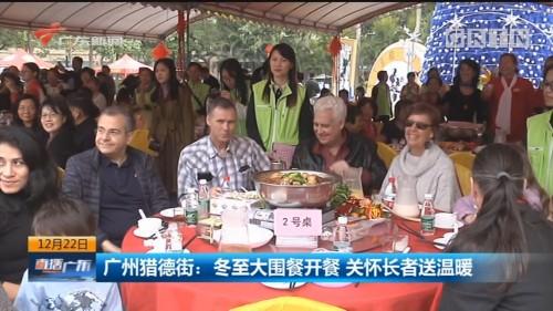广州猎德街:冬至大围餐开餐 关怀长者送温暖