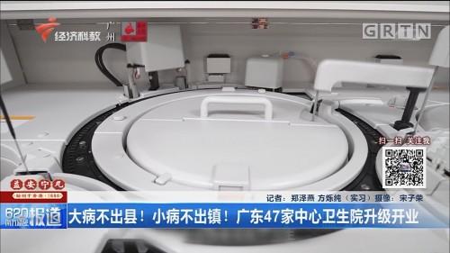 大病不出县!小病不出镇!广东47家中心卫生院升级开业