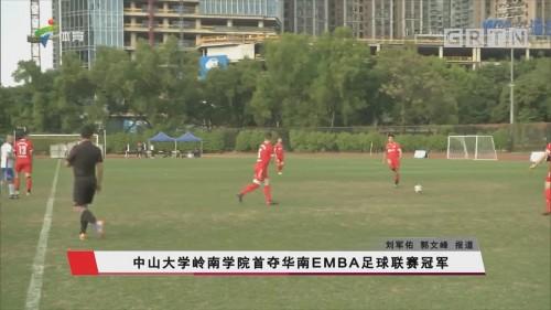 中山大学岭南学院首夺华南EMBA足球联赛冠军